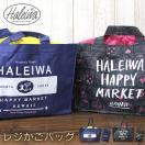 ハレイワ レジかごバッグ HOLT-2951