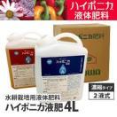 水耕栽培用 ハイポニカ 液体肥料 4リットル液肥(A・B液2本組)