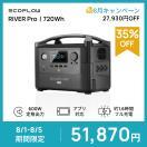 ポータブル電源 大容量 EcoFlow RIVER Pro ...