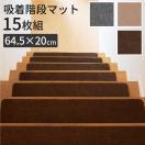 階段マット 滑り止め マット 15枚セット 階...