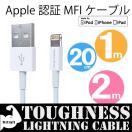 iPhone 充電ケーブル 2m 1m 20cm iPhone7 iPhone6S ライトニングケーブル アップル認証  (メール便送料無料)