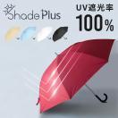 日傘 100% 完全遮光 UVカット 軽量 晴雨兼用 傘 大きい傘 (宅配便送料無料)