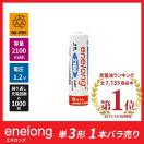 エネロング 1本バラ売り(新品) 繰り返し使える 単3形 充電池 (2本以上お買い上げでクロネコメール便送料無料)