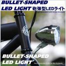 自転車 砲弾型ライト LEDライト フロント用ライト
