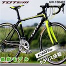 ロードバイク 自転車 アルミ 軽量 700C TOTEM シマノ16段変速 クラリス 15B407