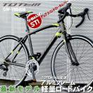 ロードバイク 自転車 アルミ 軽量 700C TO...