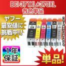 キヤノン BCI-371XL+370XL/6MP