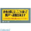 神栄ホームクリエイト(旧新協和) SK-11-A バルコニー避難ステ...