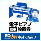 エディオンYAHOO!店専用 EDION 【電子ピア...