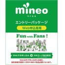 mineo au/ドコモ対応SIM(マイクロ、ナノ、標準、VoLTE)データ通信 音声通話 最低利用期間なし KM101 [KM101]
