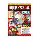 カシオ プリン写ル用 年賀状イラスト集2017 NEI-2017A [NEI2017A]
