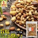 ミックスナッツ 500g 業務用 旨塩仕上げ 厳...
