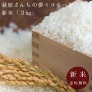 お米 ポイント消化 お試し 送料無料 山口県産萩原さんちのお米「夢ミルキー米お試し2kg」白米 玄米