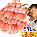 かに カニ 蟹 ズワイ蟹 ずわい蟹 ずわいがに ズワイガニ ポーション | 超特大8L~7L生ずわい半むき身満足セット 3kg超【送料無料】