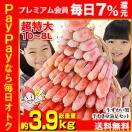 【1kg超×3セットより9,900円お得】かに カニ 蟹 ズワイガニ 半むき身|超特大10L...