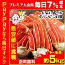 かに カニ 蟹 ズワイ蟹 ずわい蟹 ずわいがに ズワイガニ | 特大5Lボイル本ずわいがに肩脚 14肩(約5.2kg)【送料無料】