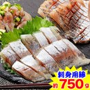 【日本境港漁港】刺身用鯵 約750g (約150g×5パック)