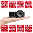 【超 小型 短焦点 700lm LED プロジェクター】※当店専売 Optoma ML750STS1(WiFi/WXGA/長寿命/メモリー/HDMI/スピーカー)
