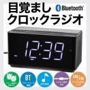 目覚まし時計 BT クロックラジオ Bluetooth対応 小型 ブルートゥース 高音質ステレオ スピーカー コスモテクノ CDA-75BT