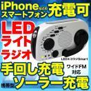 地震対策 手回しラジオ ライト 手回し 充電...