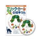 エリック・カール 絵本うた エリックカール 絵本のうたCD 知育玩具 はらぺこあおむし The Very Hungry Caterpillar