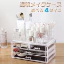 メイクボックス コスメボックス アクリルケース 透明メイクケース メイク収納 化粧品スタンド コスメ&小物収納ボックス 選べる4タイプ