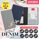 デニムイニシャルカードケース/DENM-CARD-IN/(B5-2)/メール便送料無料