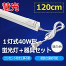 LED蛍光灯 40W形 蛍光灯器具セット 40W型 1...