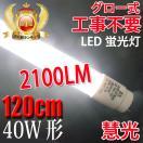【ポイント最大24倍】LED蛍光灯 40w形 直管 2100LM 広角300度120cm グロー式工事不要 LED 蛍光灯 色選択 120P-X