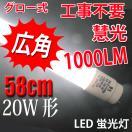 【ポイント最大24倍】LED蛍光灯 20w形直管 58cm グロー式器具工事不要  色選択 TUBE-60P-X