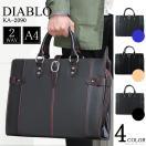 ビジネスバッグ メンズ ビジネスバック ビジネス 鞄 牛革 2way ショルダー付き カラーステッチ 4色