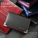 名刺入れ メンズ 革 レザー カードケース 名刺ケース DIABLO KA-1043