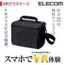 VRグラスケース ブラック┃BMA-VR01BK アウトレット エレコムわけあり