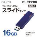 ストラップホール付き スライド式 USB3.0メ...