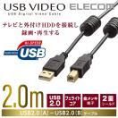 TV-HDD接続用 USBケーブル(USB2.0 A-B) ブラック 2m 2.0m┃DH-AB2F20BK エレコム