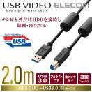 TV-HDD接続用 USBケーブル(USB3.0 A-B) ブラック 2m┃DH-AB3F20BK アウトレット エレコムわけあり
