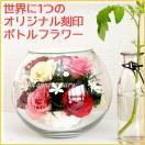 バラが美しいメッセージボトルフラワー (オリジナル刻印入り)