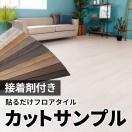 フロアタイル 無料サンプル タイル フローリング材 床材 カーペット 貼るだけ 接着剤 フロアマット DIY リフォーム 木目調 ウッド