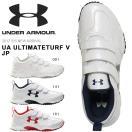 野球 トレーニングシューズ アンダーアーマー UNDER ARMOUR UA ULTIMATETURF V JP メンズ ベースボール シューズ 靴 2017春夏新作 送料無料