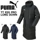 ベンチコート プーマ PUMA メンズ TT ESS PRO ロング ダウン コート アウター ロングコート ダウンコート 防寒 2016冬新作 得割26