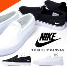 スリッポン スニーカー ナイキ NIKE レディース メンズ ウィメンズ トキ スリップ キャンバス スリップオン シューズ 靴 WMNS TOKI SLIP CANVAS ブランド