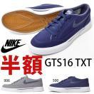 ナイキ/半額祭/開催中/50%off スニーカー ナイキ NIKE メンズ GTS 16 TXT テキスタイル キャンバス シューズ 靴 カジュアル 840300