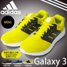 得割30 ランニングシューズ アディダス adidas Galaxy 3 メンズ ギャラクシー3 初心者 マラソン ジョギング ウォーキング シューズ ランシュー 靴 ブランド