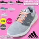 送料無料 ランニングシューズ アディダス adidas Galaxy 3 W レディース 初心者 マラソン ジョギング ウォーキング シューズ ランシュー 靴 2017春新色