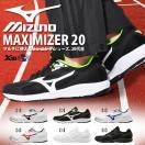 軽量 幅広 ランニングシューズ ミズノ MIZUNO メンズ レディーズ マキシマイザー20 ジョギング ウォーキング 靴 2017秋冬新作 得割22 K1GA1800 K1GA1802