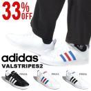 期間限定 送料無料 スニーカー アディダス adidas VALSTRIPES2 バルストライプス ローカット カジュアル シューズ 靴 ブランド F99254 F99255 F99256 定番