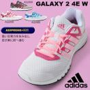 P10倍中 ランニングシューズ アディダス adidas Galaxy 2 4E W ギャラクシー レディース スーパーワイド 幅広 初心者 ジョギング シューズ 靴