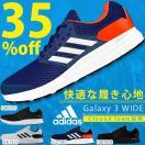 軽量 ランニングシューズ アディダス adidas Galaxy 3 WIDE U メンズ レディース ワイド 幅広 初心者 ジョギング スニーカー 靴 2017秋冬新作 26%off