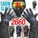 スノーボード グローブ インナーグローブ付き メンズ レディース 手袋 止水ファスナー SNOW BOARD GLOVE スキー スノボ スノボー 送料無料