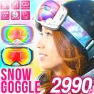 タイムセール スノーボード ゴーグル ミラー ダブル レンズ レディース 球面 アンチフォグ SNOWBOARD GOGGLE 16-17 2016-2017冬新作 スノボ スノー スキー